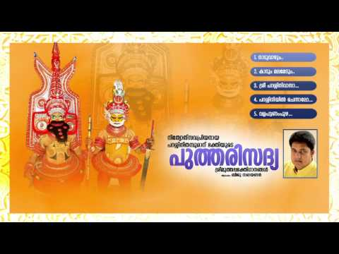 പുത്തരിസദ്യ | PUTHARISADHYA | Hindu Devotional Songs Malayalam | Sree Muthappa Songs