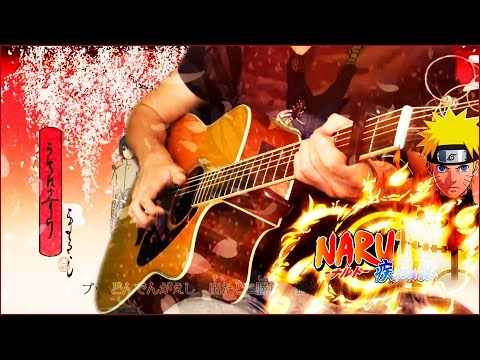 Naruto Shippuden - Opening 17 - Wind/Kaze - ナルト 疾風伝 Op 17 (Fingerstyle Guitar) (Slow Acoustic Ver.)