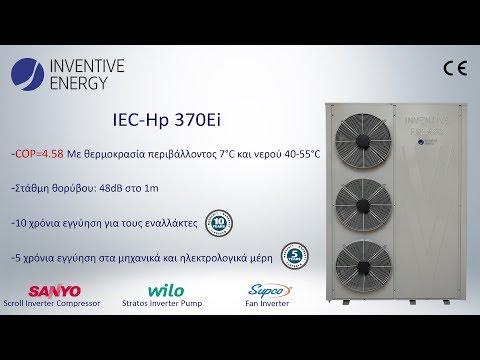 Inventive Energy IEC Hp 370Ei Αντλία Θερμότητας