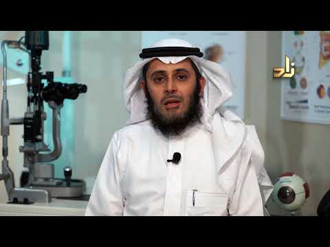 من أحدث طرق علاج القرنية المخروطية || معلومة طبية في دقيقة || د.خالد العرفج