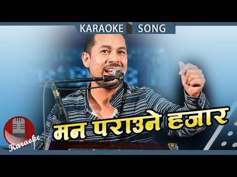 Man Paraune Hajar - Ram Krishna Dhakal || Nepali Karaoke Song With Lyrics | Music Nepal