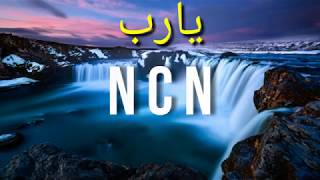 No Copyright Naat Islamic Music Nasheed Islamic Easeful X Soothing Background Naat | Ncs Free Music