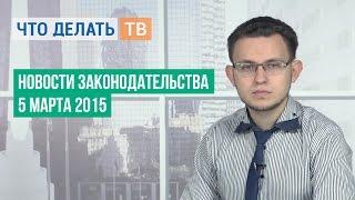 Новости законодательства 05.03.2015