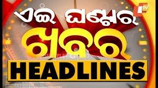 11 AM Headlines 09  Oct 2018 OTV