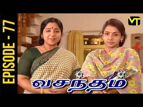 Vasantham Tamil Serial Episode 77 exclusively on Vision Time. Vasantham serial was aired by Sun TV in the year 2005. Actress Vijayalakshmi suited the main role of the serial. Vasantham Tamil Serial ft. Vagai Chandrasekhar, Delhi Ganesh, Vathsala Rajagopal, Shyam Ganesh, Vishwa, Durga and Priya in the lead roles. Subscribe to Vision Time - http://bit.ly/SubscribeVT  Story & screenplay : Devibala Lyrics: Pa Vijay Title Song : D Imman.  Singer: SPB Dialogues: Bala Suryan  Click here to Watch :   Kalasam: https://www.youtube.com/playlist?list=PLKrQXcb2YJU097x60nl4osYp1hB4kYJ-7  Thangam: https://www.youtube.com/playlist?list=PLKrQXcb2YJU3_Dm5GtlScXBPqc2pmX3Q5  Thiyagam:  https://www.youtube.com/playlist?list=PLKrQXcb2YJU3QSiSiTVOQ-lI4hDr2TQBl  Rajakumari: https://www.youtube.com/playlist?list=PLKrQXcb2YJU3iijZXtnzeMvAjRVkdMrAR   For More Updates:- Like us on Facebook:- https://www.facebook.com/visiontimeindia Subscribe - http://bit.ly/SubscribeVT