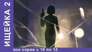 Ищейка 2. Все серии с 10 по 12. Детектив. StarMedia
