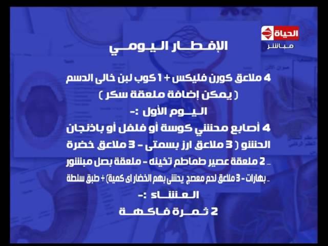 برنامج الدين والحياة د ماجد زيتون رجيم لمدة 3 أيام لإنقاص من 3 إلى 4 كيلو Aldeen Wel Hayah Youtube