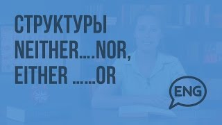 Структуры Neither….nor, Either ……or