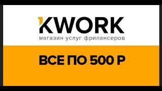 Как заработать на Kwork / Кворк дня новичков / Уроки Кворк #1