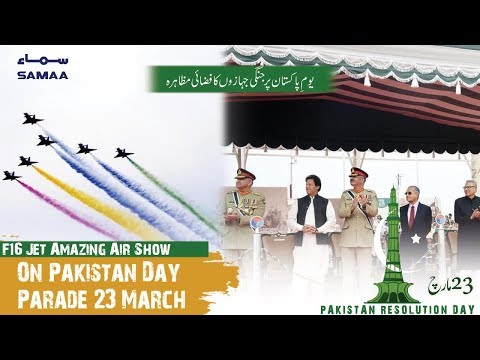 F16 Jet Amazing Air Show On Pakistan Day Parade 23 March | SAMAA TV | March 23, 2019