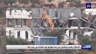 الاحتلال يهدم إسكانين من عدة طوابق قيد الإنشاء في بيت جالا - (29-1-2018)