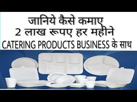 EARN 2 LAKH RUPEE'S PER MONTH BY CATERING PRODUCT'S BUSINESS