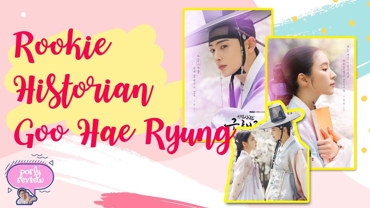 """Photo of ชา อึนวู ภาพยนตร์และรายการโทรทัศน์ – Rookie Historian Goo Hae Ryung """"ชาอึนอูน่ารักมากกกกก"""" [รีวิวซีรีส์เกาหลี]"""