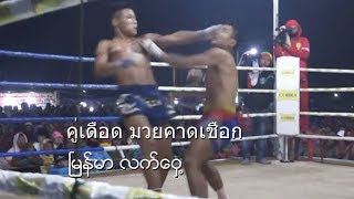 a traditional sport fight in Myanmar - มวยคาดเชือก