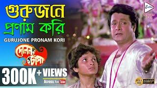 GURUJONE PRONAM KORI | গুরুজনে প্রণাম করি | Dolon Chapa | Anuradha Paudwal | ECHO BENGALI MUZIK