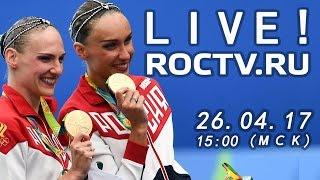 Видеоконференция с Олимпийскими чемпионками Н. Ищенко и С. Ромашиной, 26 апреля, 15:00 МСК