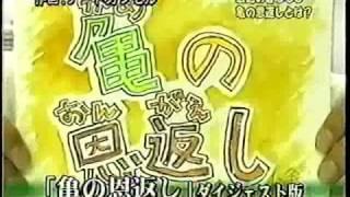 広島テレビ「テレビ宣言にゅ〜」 亀の恩返し 2003年9月3日.