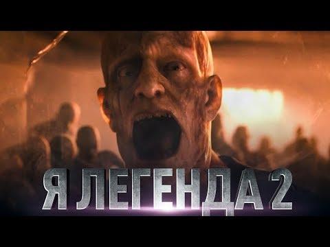 Я Легенда 2 [Обзор] / [Тизер-трейлер 3 на русском]