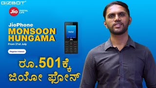 How to register to get JioPhone for just Rs. 501 - KANNADA GIZBOT