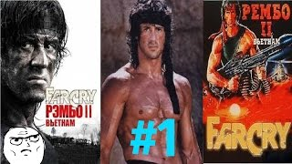 Прохождение игры Far Cry Рембо 2 Вьетнам |Встреча со связным| №1 Начало