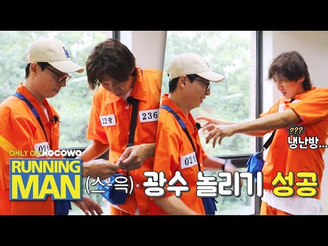 Jae Seok stars on Running Man in order to make fun of Kwang Soo [Running Man Ep 515] from YouTube · Duration:  1 minutes 52 seconds