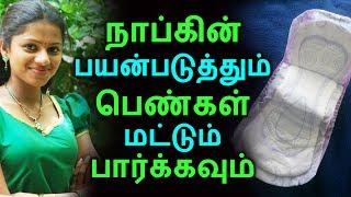 நாப்கின் பயன்படுத்தும் பெண்கள் மட்டும் பார்க்கவும் | Tamil Health Tips | Home Remedies | Latest News
