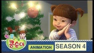 Kongsuni season 4 (ep 1 ~ 12)