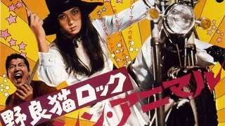 Stray Cat Rock: Machine Animal Original Trailer (Yasuharu Hasebe, 1970)