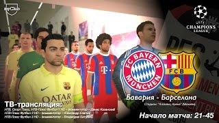 Бавария - Барселона / Лига Чемпионов