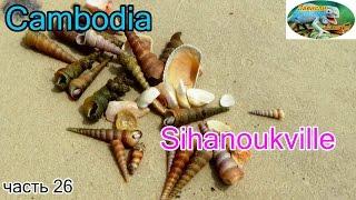 Камбоджа,Сиануквиль.Ищем жилье,рынок,Рием пляж.часть 26(камбоджа, ангкор ват камбоджа, туры в камбоджу,цены в камбодже,таиланд,горящий тур,экскурсии в камбодже,виз..., 2016-01-19T06:18:27.000Z)