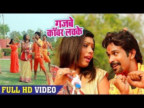 Jhijhiya Star Niraj Nirala (2018) सुपरहिट Kanwar SONG - गजबे काँवर लचके - Hit Bhojpuri Songs 2018