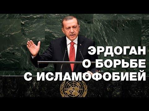 Эрдоган предложил ООН учредить Международный день борьбы с исламофобией