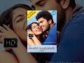 Andari Bandhuvaya Telugu Full Movie Sharvanand, Padma Priya Chandra Siddhartha Anoop Rubens