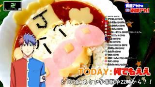 [LIVE] 【あおあか学園放送】「青道アカトのおはアカ!2nd だおらーっす!フリー回!」どすこいLIVE!!#25