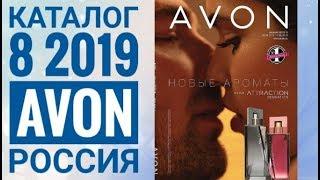 ЭЙВОН КАТАЛОГ 8 2019 РОССИЯ|ЖИВОЙ КАТАЛОГ СМОТРЕТЬ СУПЕР НОВИНКИ|CATALOG 08 2019 AVON СКИДКИ АКЦИИ
