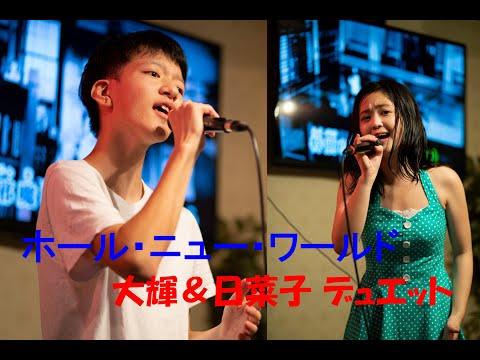 大輝&日菜子 デュエット『ホール・ニュー・ワールド/アラジン』2019.08.15 @カラオケマリンブルー