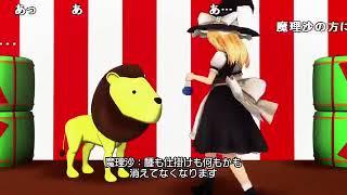 [NEW] 【コメント付き】日本TAS魔理沙学会【東方MMD】 【HD】