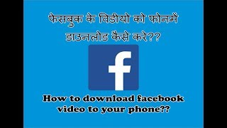 Video How to download facebook video to your mobile phone?? download MP3, 3GP, MP4, WEBM, AVI, FLV Agustus 2018
