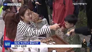 [성북] '축제'와 '청년가게'로 밝아진 유해업소 거리