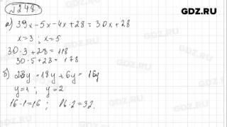 № 248 - Математика 5 класс Зубарева