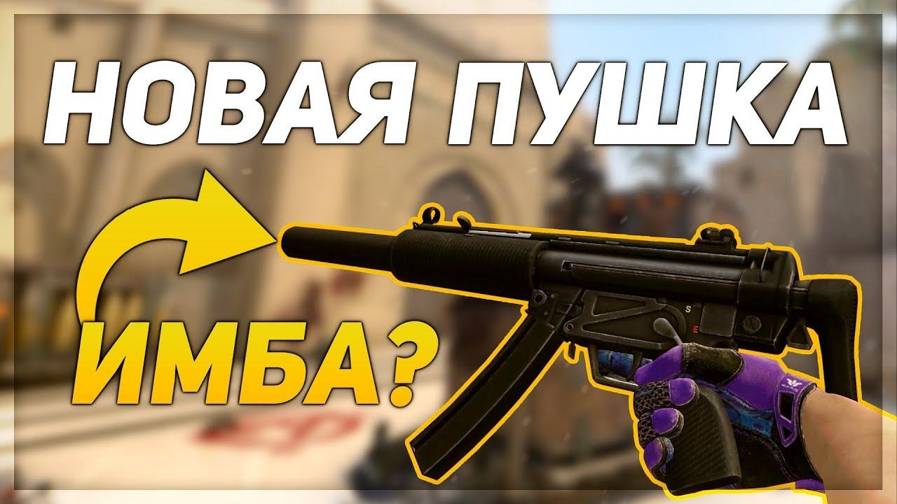 Download НОВАЯ ИМБОВАЯ ПУШКА В CS:GO — MP5-SD