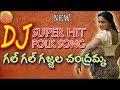 Gal Gal GajjalaDana ChandrammaDj | Private Dj Songs Telugu | Telugu Dj Songs | Folk Dj Remix