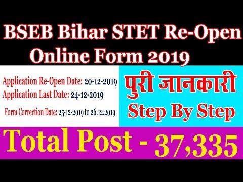 BSEB Bihar STET Re-Open Online Form 2019 | BSEB Bihar Form Bharne Ki Puri Jankari 2020