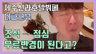 [리뷰] 조식 → 점심 변경 필수! 제주신라호텔 &qu…