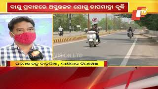 Summer In Odisha | Update From Met Official Ramesh Chandra