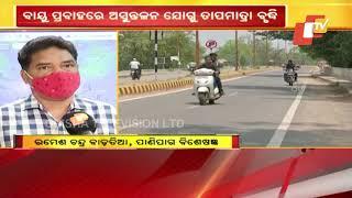 Summer In Odisha | Update From Met Official Ramesh Chandra