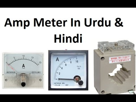 ammeter installation and wiring connection in urdu \u0026 hindi youtube