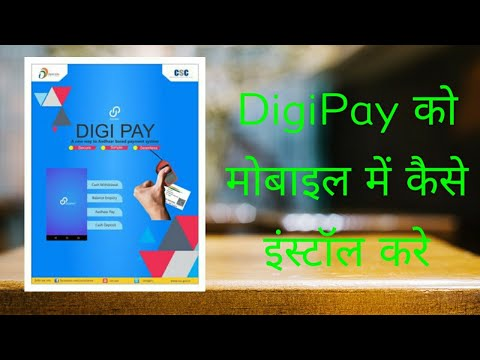How To Install Digipay In Mobile....Digipay 4.1 Letest Version....Letest Vidio