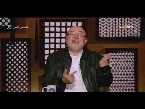 لعلهم يفقهون - تعليق الشيخ خالد الجندي على فيلم الضيف