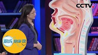 《职场健康课》慢性咽炎久了会癌变吗? 20200322 | CCTV财经